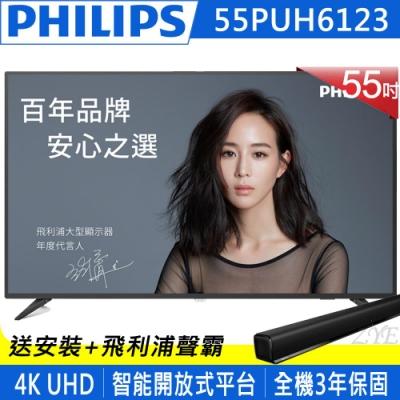 PHILIPS飛利浦 55吋 4K UHD聯網液晶顯示器+視訊盒 55PUH6123