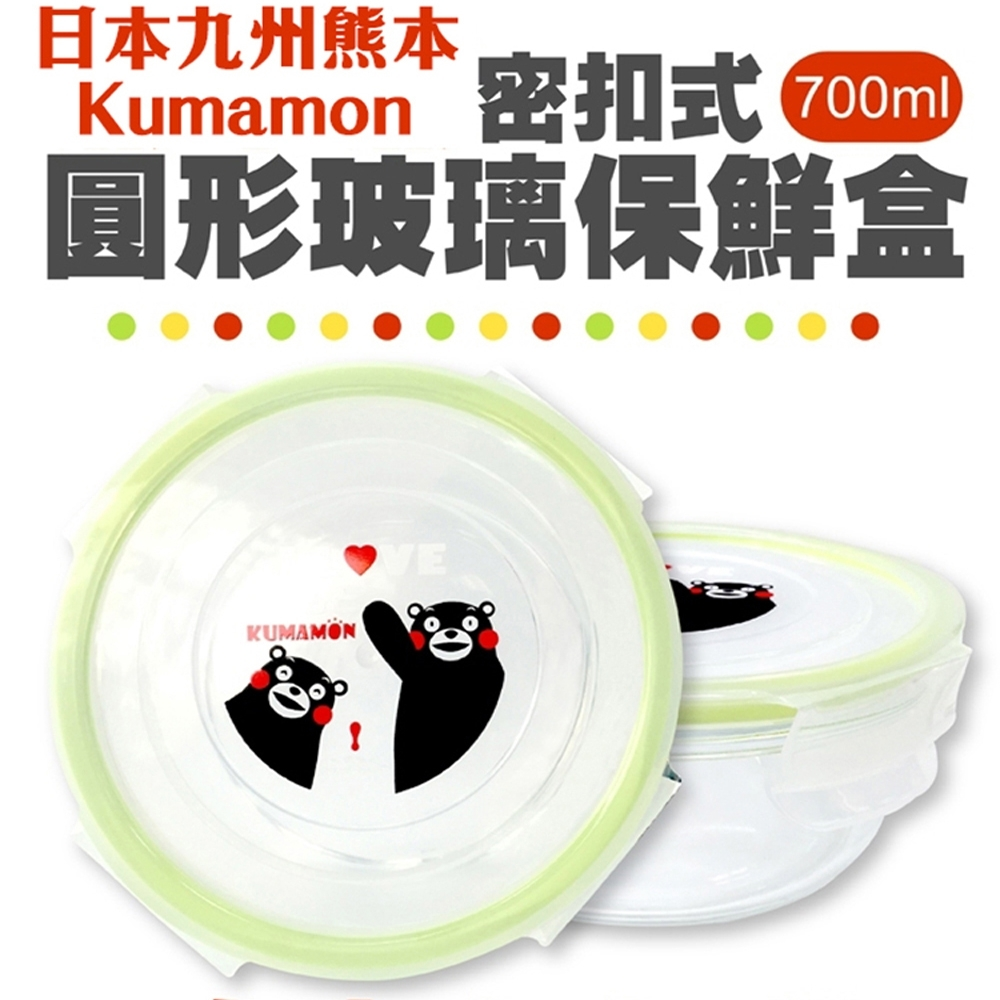 金德恩 熊本圓形玻璃保鮮盒700ml