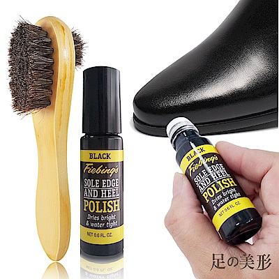 足的美形 美國Fiebing 鞋緣防水補色劑(黑)+鞋刷組