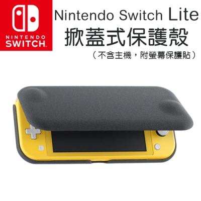 Switch Lite 主機專用保護殼 (附螢幕保護貼)