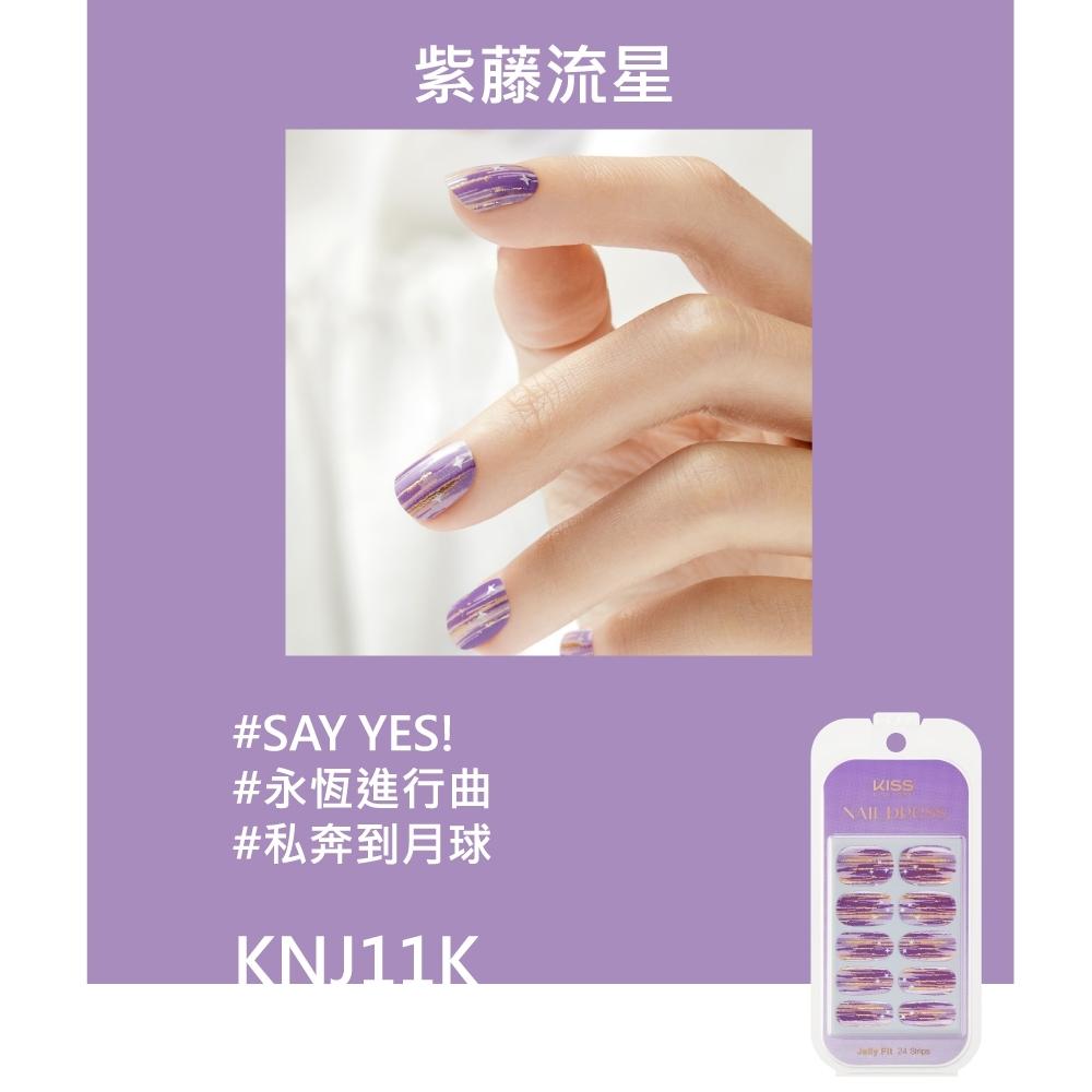 KISS New York-JellyFit果凍光療美甲貼(KNJ11K 紫藤流星)