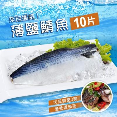鮮食煮藝 挪威薄鹽鯖魚X10片(160±40g/片)