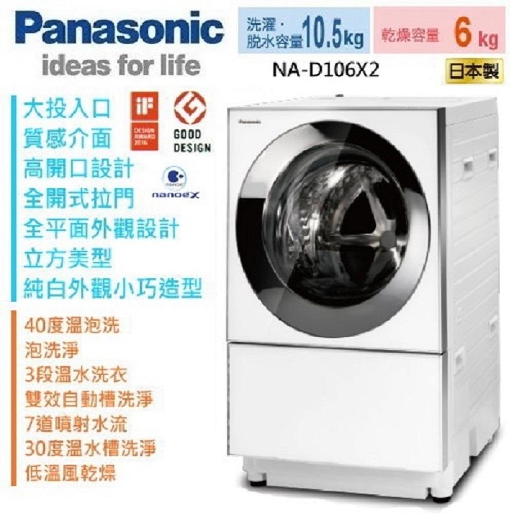 Panasonic 國際牌 10.5公斤洗脫烘滾筒洗衣機 NA-D106X2WTW