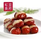 紅豆食府SH‧心太軟(240g/盒) (年菜預購)