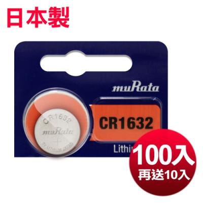 日本製muRata 總代理公司貨CR1632 CR-1632 100送10 鈕扣3V鋰電池