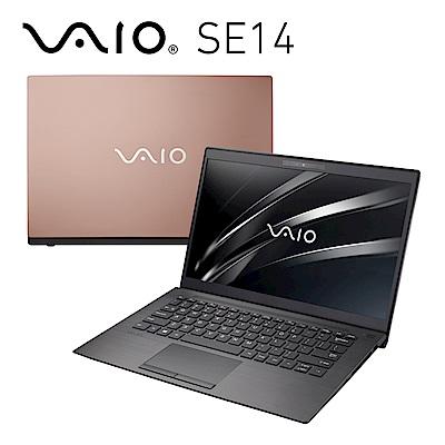 VAIO SE14 14吋窄邊框筆電 i7-8565U/16G/512G/Home/古銅金