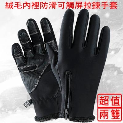【super舒馬克】絨毛內裡防滑可觸屏拉鍊騎車手套(超值兩雙)