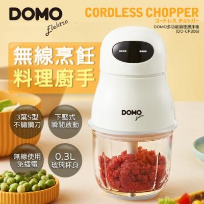 DOMO多功能無線調理玻璃杯攪拌機/絞肉機/寶寶輔食/醬料製作(DO-CR306)