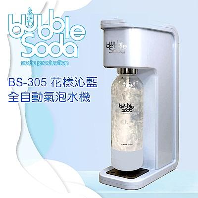 BubbleSoda 全自動氣泡水機 BS-305 花樣沁藍