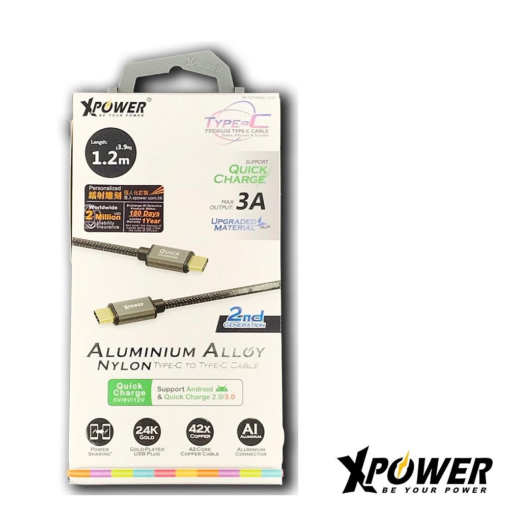 Xpower 第2代 1.2m Type-C to Type-C 高速傳輸充電尼龍線-灰