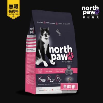 [送頂燒貓罐] north paw 野牧鮮食 無穀貓飼料 全齡貓 2.25KG 精細研磨 真空處理 貓糧 貓乾糧