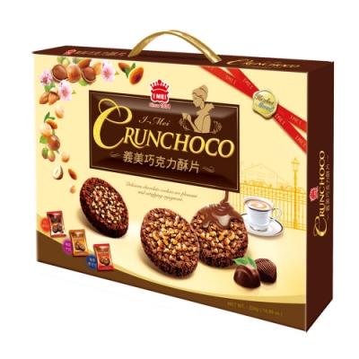 義美 巧克力酥片典藏禮盒(422g)