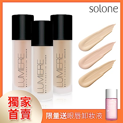 (新品獨賣)Solone 絲光訂製輕粉底 SPF50 35ml