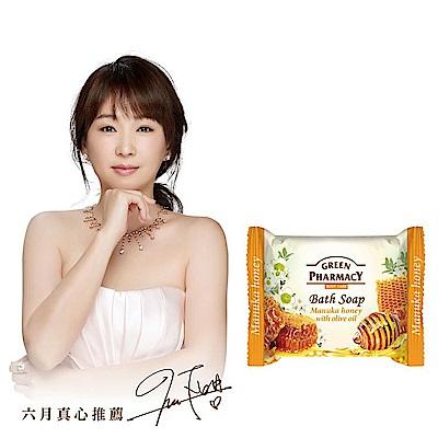 Green Pharmacy 草本肌曜 麥蘆卡蜂蜜&橄欖嫩膚皂 100g
