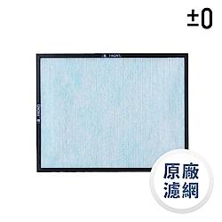 正負零±0 空氣清淨機 XQH-X020 專用濾網