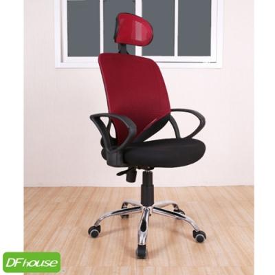 DFhouse艾爾文網布電腦椅 全配-附頭枕-3色  60*60*115-122