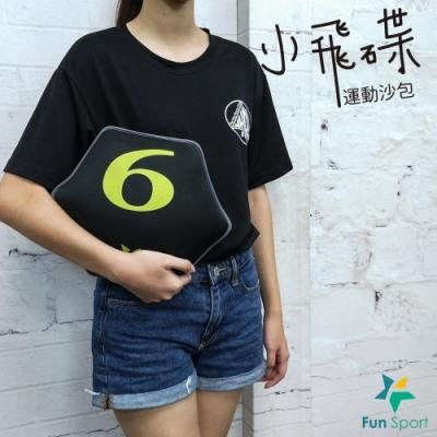 Fun Sport 小飛碟運動沙包Sand Bell (6KG)