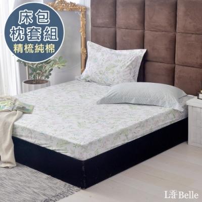 義大利La Belle 青青草原 雙人純棉床包枕套組
