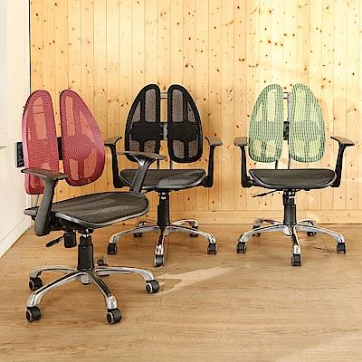 BuyJM 傑瑞專利雙背全網鋁腳PU輪人體工學椅/電腦椅-免組
