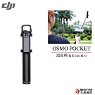 DJI OSMO Pocket  配件-加長桿(公司貨)
