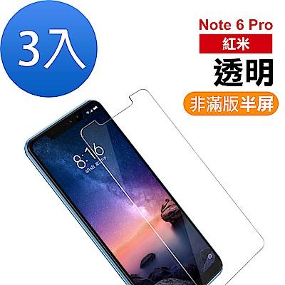 紅米 Note 6 Pro 透明 9H 鋼化玻璃膜 防撞 防摔 保護貼 -超值3入組