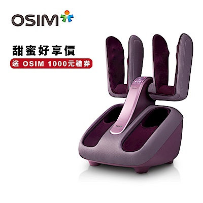 OSIM 腿樂樂 OS-393 美腿機/腳底按摩/恆溫熱風