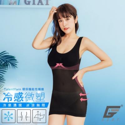 GIAT台灣製冷泉沁涼BRA機能薄塑衣(附襯墊)-經典黑