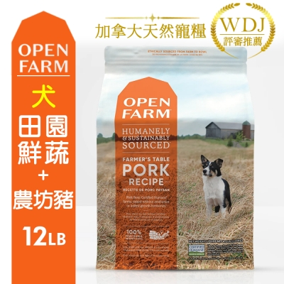加拿大OPEN FARM開放農場-全齡犬挑嘴營養食譜(農坊豬) 12LB(5.4KG)
