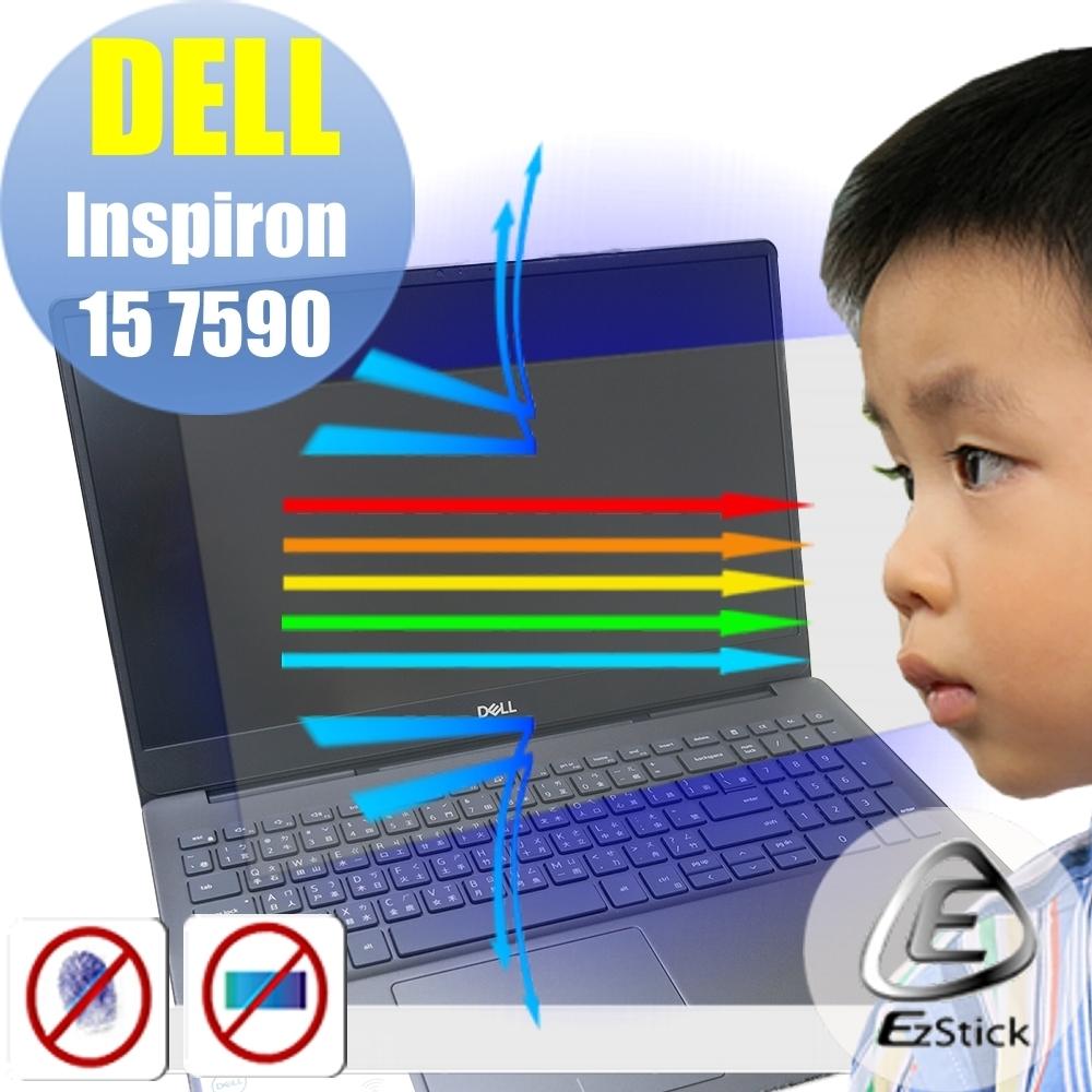 EZstick DELL Inspiron 15 7590 防藍光螢幕貼
