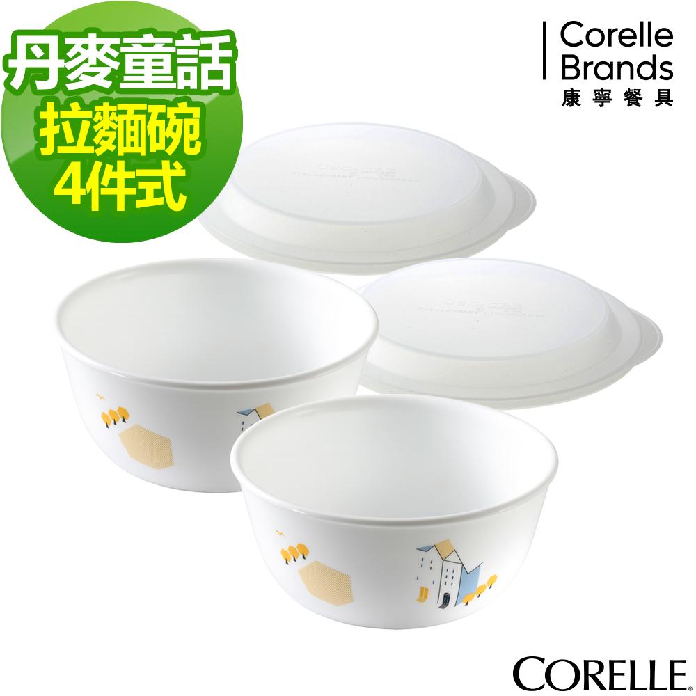 (下單5折)(送1入保鮮盒)CORELLE康寧 丹麥童話4件式麵碗組(403)
