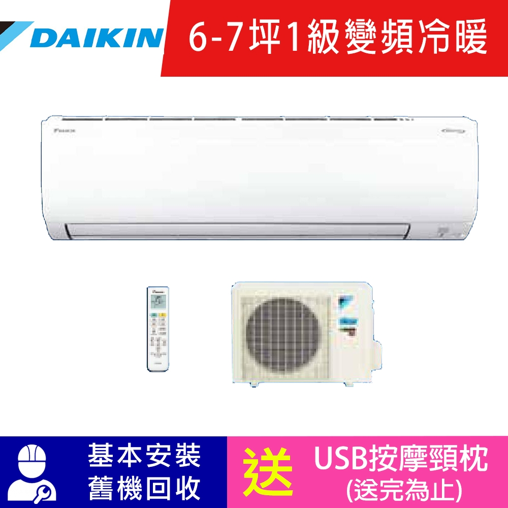DAIKIN大金 6-7坪 1級變頻冷暖冷氣 RXV41UVLT/FTXV41UVLT 大關U系列