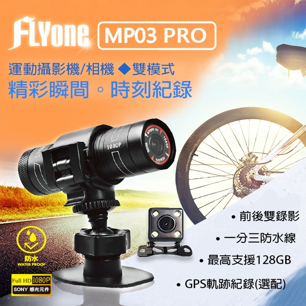 FLYone MP03 PRO影像加強版 SONY感光/1080P 前後雙鏡運動攝影機+GPS軌跡紀錄(選配)-急