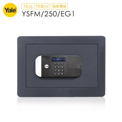 耶魯Yale 指紋/密碼/鑰匙安全認證系列保險箱-綜合型YSFM/250/EG1