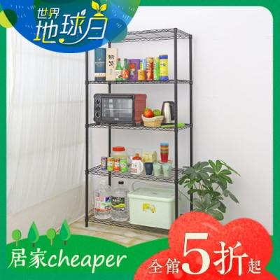 【居家cheaper】烤漆黑46X91X180CM五層置物架(層架/鐵架/收納架)