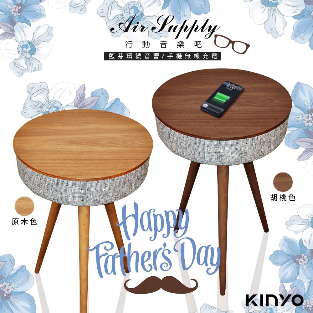 KINYO Air Supply行動音樂吧/音箱音響(BTS-800)無線充電