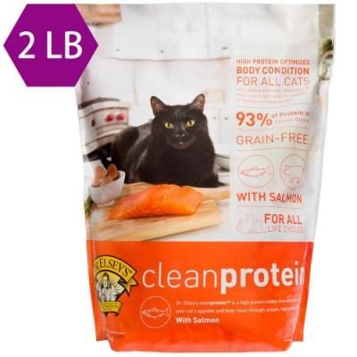 DR.ELSEY S布魯斯艾爾博士-純淨蛋白無穀鮭魚食譜2LB 貓飼料