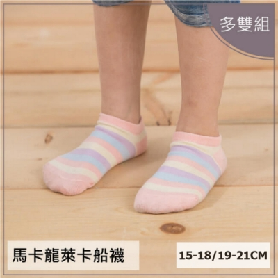 貝柔馬卡龍條紋萊卡兒童船型襪(6雙組)