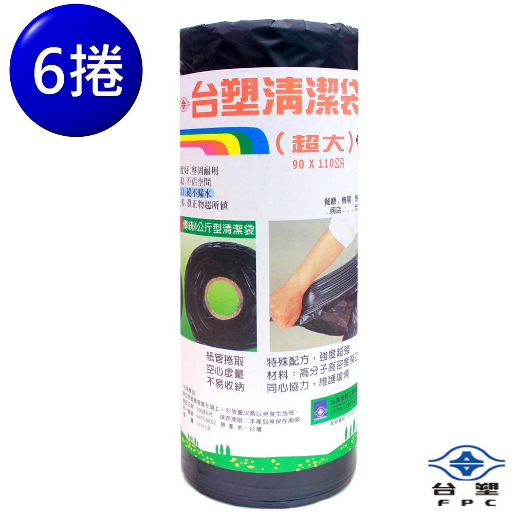 台塑 實心清潔袋 垃圾袋 (超大) (黑色) (125L) (90*110cm) (6捲)