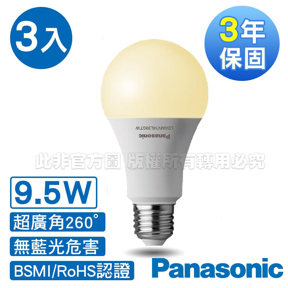 Panasonic國際牌 超廣角9.5W LED燈泡 3000K-黃光 3入