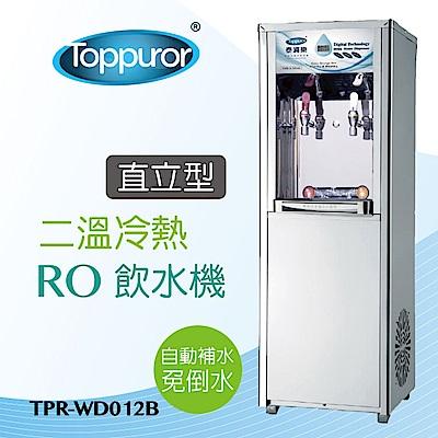 【Toppuror 泰浦樂】二溫溫熱RO飲水機含基本安裝(TPR-WD12B)