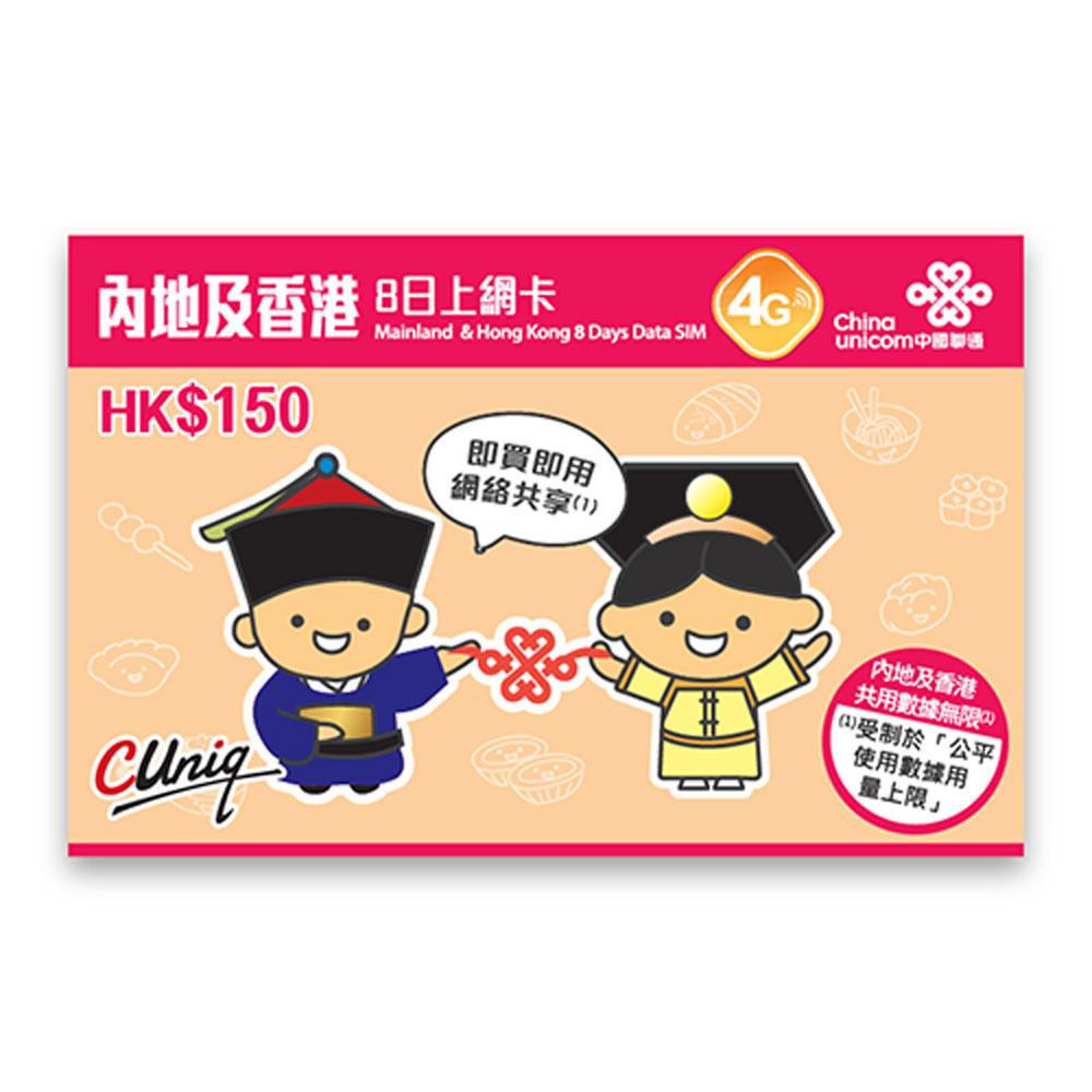 中國 香港 澳門 上網卡 8天 無限上網卡吃到飽 免翻牆 可用Line(四入組) @ Y!購物