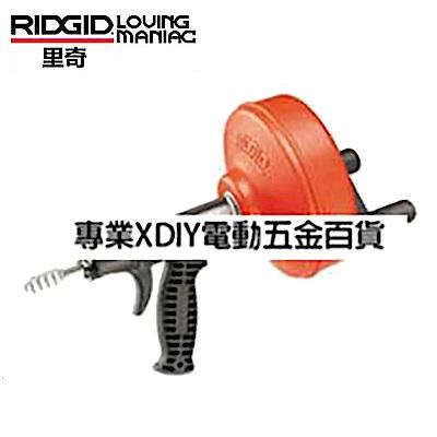 美國 RIDGID 里奇 專業 power spin 電動 手提 兩用 排水管通管器
