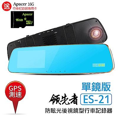 領先者 ES-21 GPS測速 1080P高畫質防眩光後視鏡型行車記錄器(單鏡版)-自