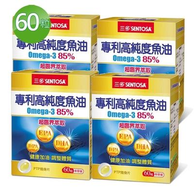 三多 (60粒)高純度魚油軟膠囊4盒組_嚴選西班牙專利魚油