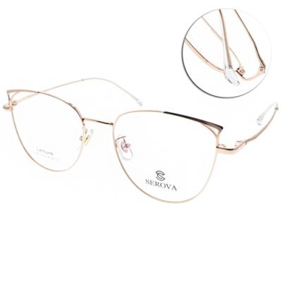 SEROVA眼鏡 性感小野貓款/玫瑰金 #SL401 C1