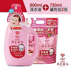 日本 SARAYA-arau.baby 無添加柔軟洗衣液(超值組 1+2)