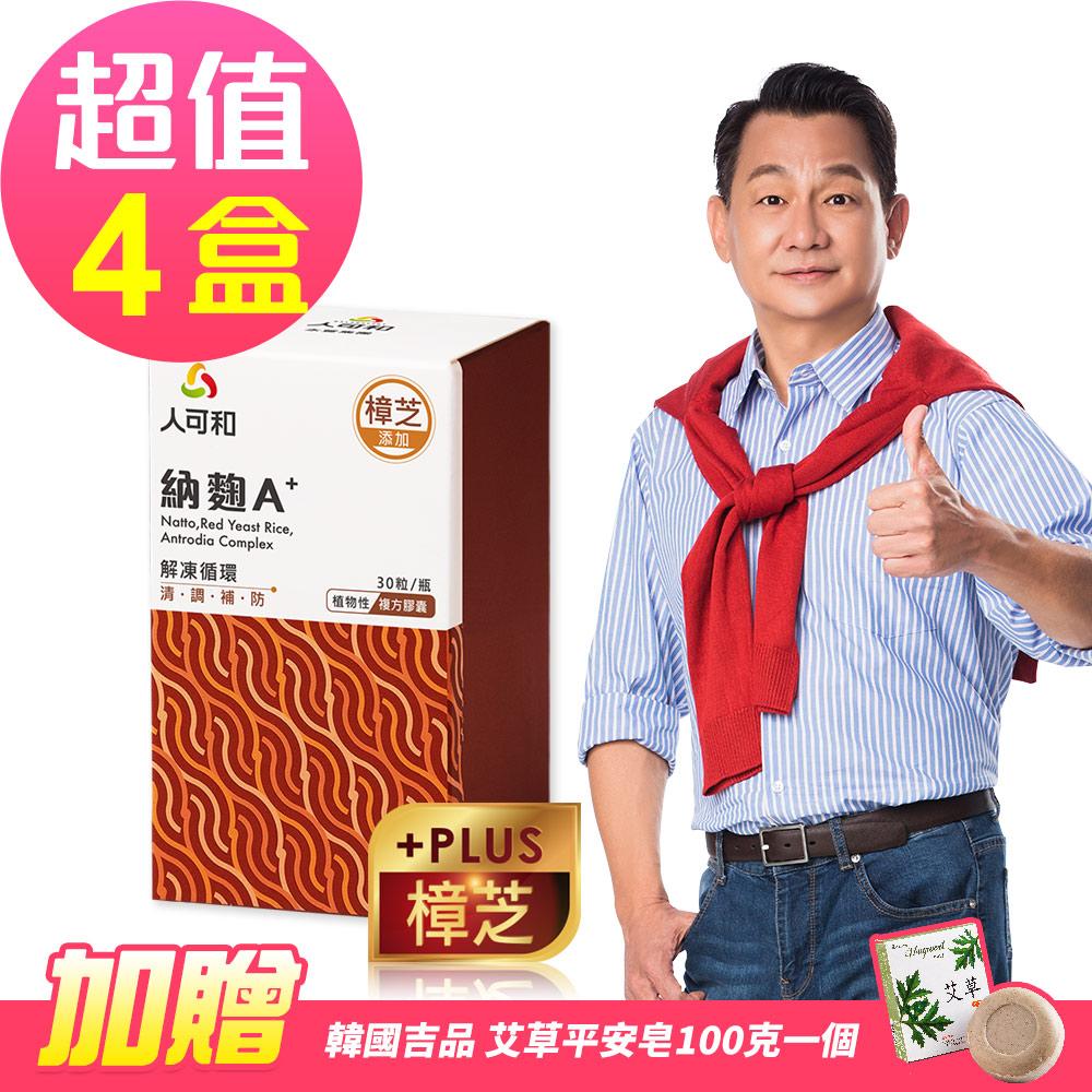 【人可和】 納麴A+ 樟芝添加x4瓶(30粒/瓶 )-加贈 韓國吉品 艾草平安皂100g
