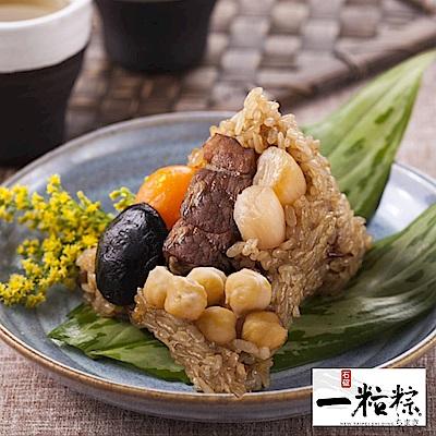 石碇一粒粽 干貝蛋黃粽5入(170g/入)
