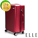[限訂金膨脹購買]ELLE 裸鑽刻紋系列-28吋經典橫條紋ABS霧面防刮行李箱