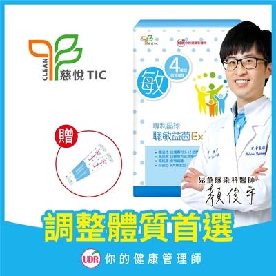 UDR專利晶球聰敏益菌EX X1盒 送2包